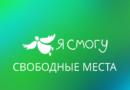 СВОБОДНЫЕ МЕСТА НА КУРСАХ ОКТЯБРЬ-ДЕКАБРЬ 2018