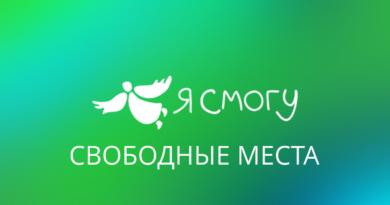 СВОБОДНЫЕ МЕСТА НА КУРСАХ ФЕВРАЛЬ-АПРЕЛЬ
