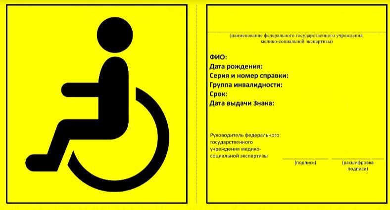Как получить знак «Инвалид» в Нижнем Новгороде