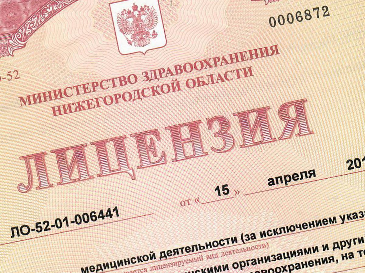 Медицинская лицензия «Я смогу»