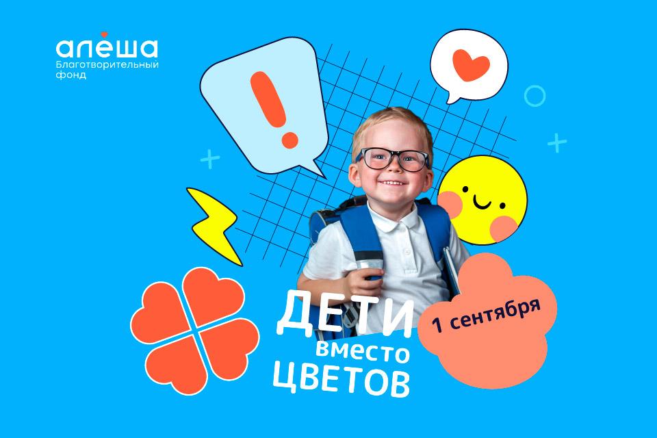 Участвуйте в акции «Дети вместо цветов»!