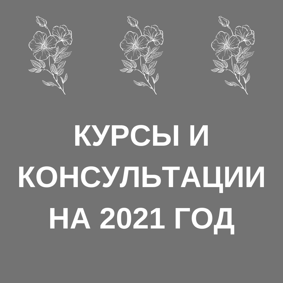 КУРСЫ И КОНСУЛЬТАЦИИ НА 2021 ГОД