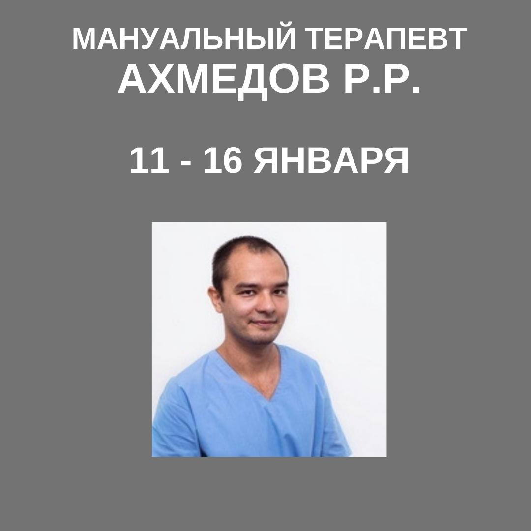 11 — 16 января — мануальный терапевт Ахмедов Р.Р.