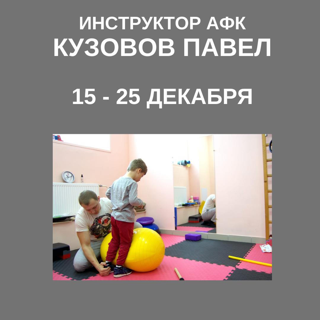 15 — 25 декабря — курс по АФК с Кузововым Павлом
