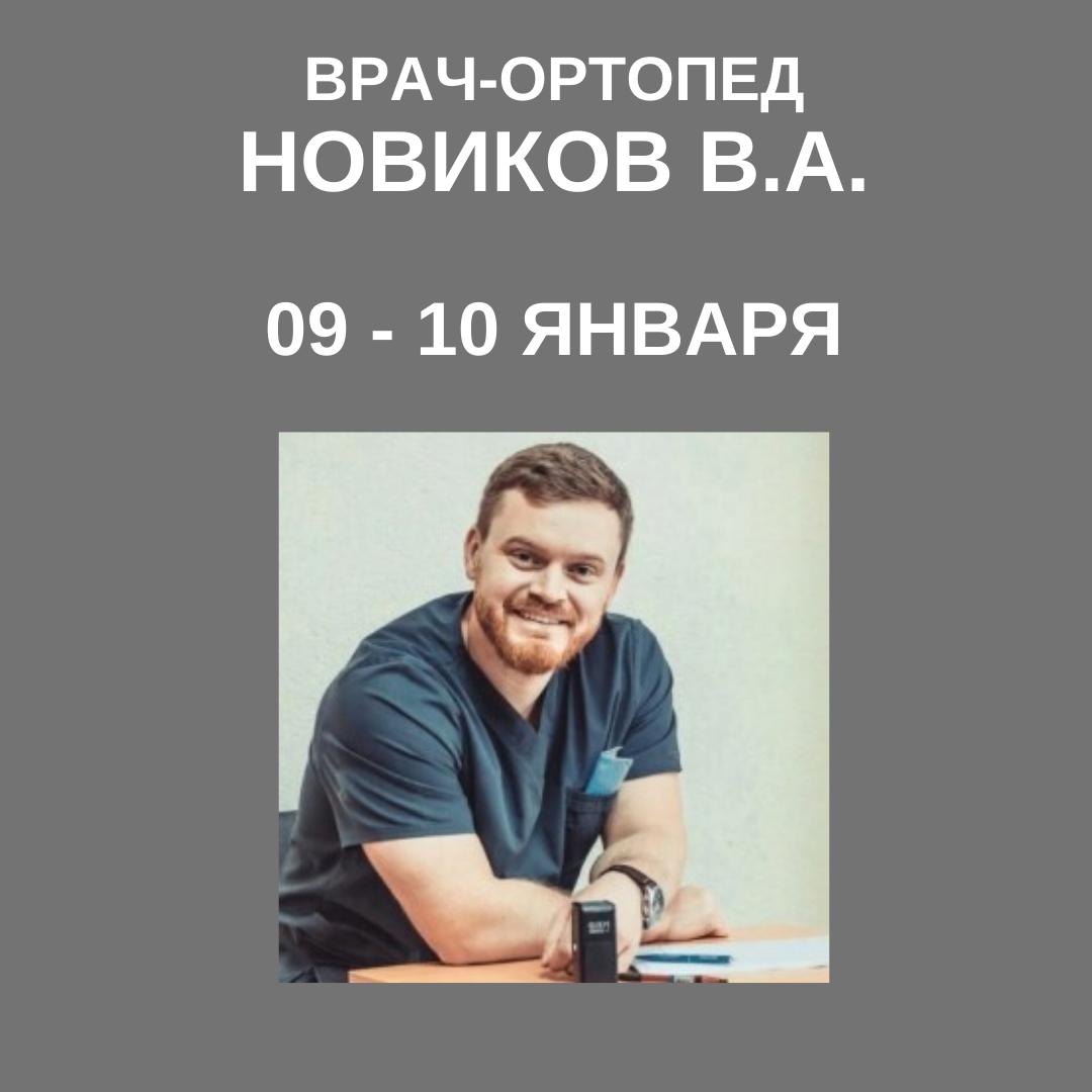 9 — 10 января — врач-ортопед Новиков В.А.