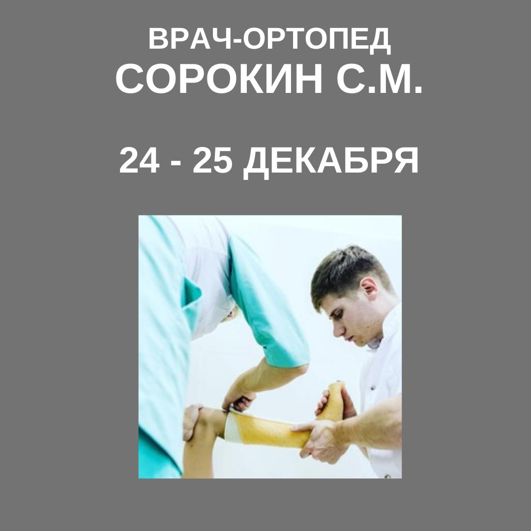 24-25 декабря — врач-ортопед Сорокин С.М. (изготовление ортезов из Турбокаста)