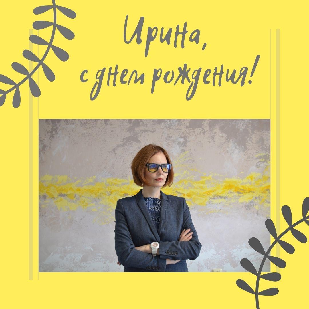 ДРЦ «Я смогу» от всей души поздравляет прекрасного педагога и хорошего человека Ирину Манерову с днем рождения! Здоровья, любви, профессиональных успехов!