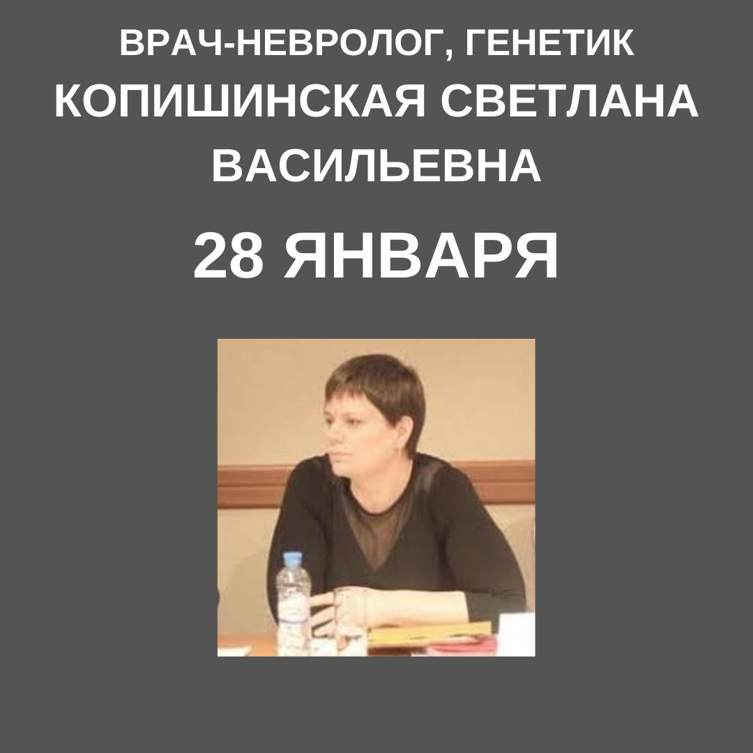 28 января состоятся консультации врача-невролога, генетика Копишинской С.В.